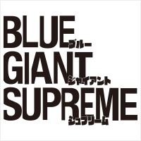 BLUE GIANT NIGHTS