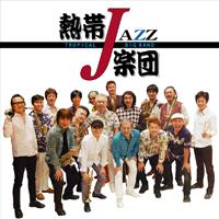 熱帯JAZZ楽団 THE 忘年会LIVE 2018